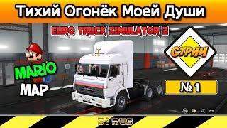 ✅Euro Truck Simulator 2 ✅KAMAZ 54115⚡️Карта MARIO⚡️Рейс №1⚡️ETS 2 mods⭐Пиар каналов⭐СТРИМ