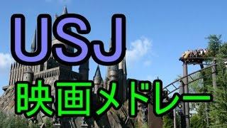 ユニバーサルスタジオジャパン・ムービーメドレー【USJ/BGM/音楽】 universa