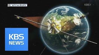 '위치 오차 10분의 1로 줄인다'…2020년 초정밀 GPS 개발 / KBS뉴스(News) screenshot 2