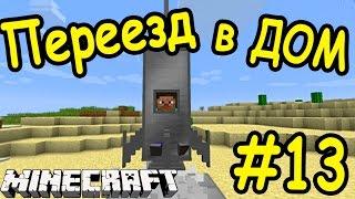 ПЕРЕЕХАЛ В НОВЫЙ ДОМ В МАЙНКРАФТ !!! | #13 | Выживание с модами 3 | Minecraft
