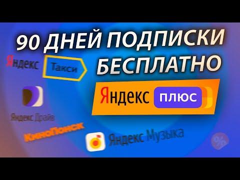 ЯНДЕКС ПЛЮС 90 ДНЕЙ БЕСПЛАТНОЙ ПОДПИСКИ
