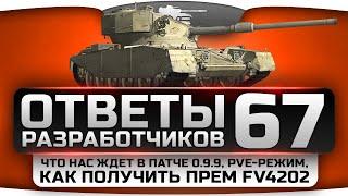 Ответы Разработчиков #67. Как получить прем-танк FV4202 и что нас ждет в патче 0.9.9.