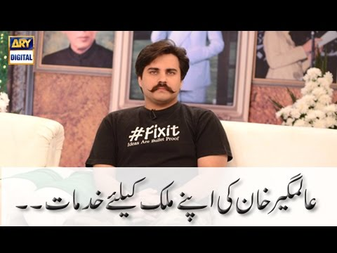 Alamgir Khan Ki Apney Mulk Ke Liye Khidmaat - Founder Of Fix it
