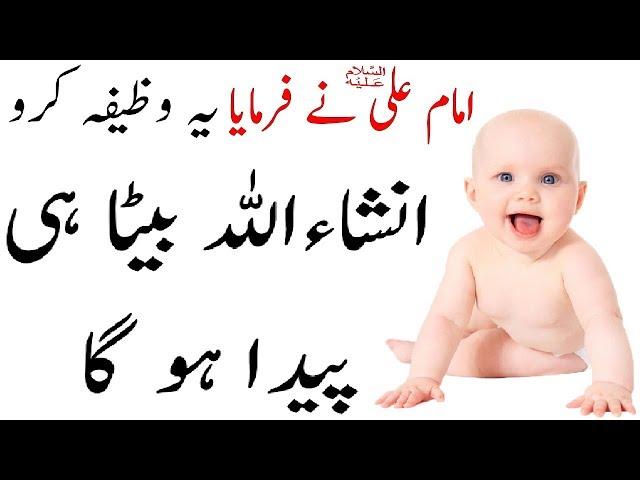 beta hone ka wazifa 100% work | dua for baby boy