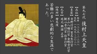 歴代天皇一覧 3(82~100)鎌倉~南北朝時代