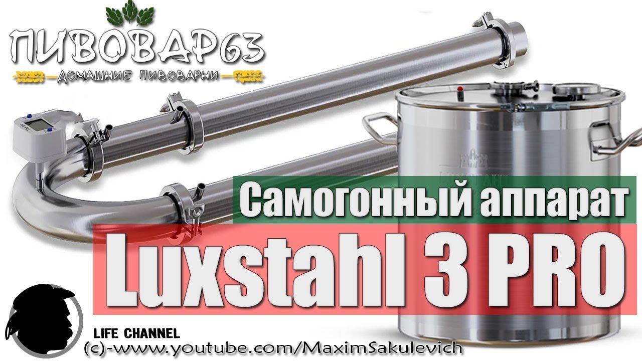 Ютуб аппараты самогонные купить самогонный аппарат в москва