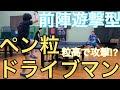 【卓球】前陣遊撃型ペン粒ドライブマン柏選手vsめしだ会長◆13時間卓球◆