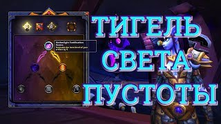 WOW Legion 7.3 Тигель света пустоты Full HD 60 FPS