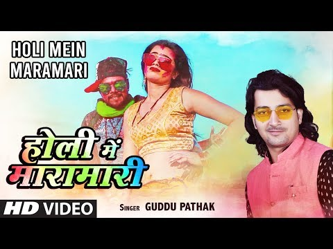HOLI MEIN MARAMARI | Latest Bhojpuri Holi Video Song 2020 | GUDDU PATHAK | T-Series HamaarBhojpuri