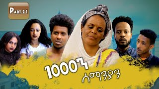 New Eritrean Series movie 2020 1080 part 21/ 1000ን ሰማንያን 21 ክፋል