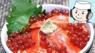 Salmon Zuke Oyako-don♪ (How to make Ikura) サーモンの漬け親子丼♪