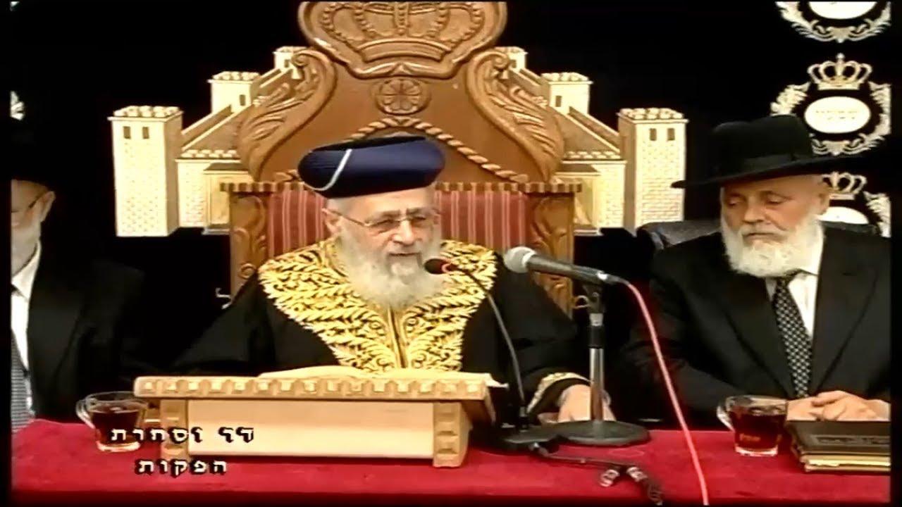 """פרשת חוקת תשע""""ח - מרן הראש""""ל הרב יצחק יוסף שליט""""א - Rav Yitzchak Yosef"""