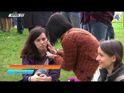 TV-4: Четвертий пікнік біля модринок організовують тернополяни 23 червня