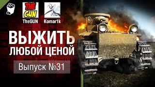 Выжить любой ценой №31 - от TheGun и Komar1K [World of Tanks]