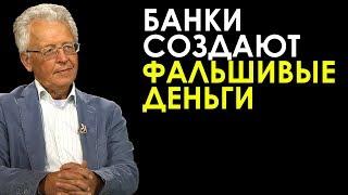 Валентин Катасонов: БАНКИ СОЗДАЮТ ФАЛЬШИВЫЕ ДЕНЬГИ