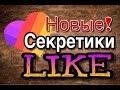 Новые Секретики приложения LIKE!