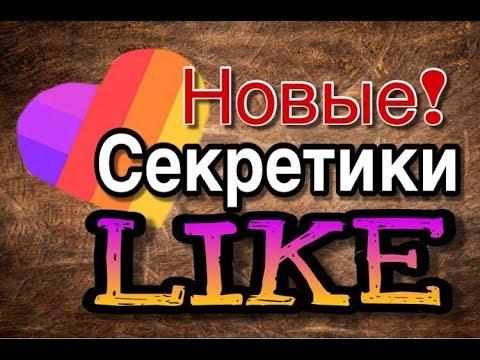 Новые Секретики приложения ЛАЙК/ LIKE APP/ LIKEE