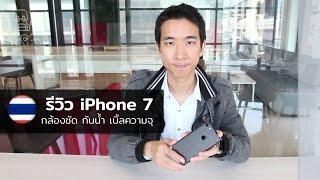 รีวิว iPhone 7 ความแรงขั้นสุด, กล้องใหม่คมชัดกว่าเดิม, กันน้ำ, จอสวย พร้อมความจุเบิ้ล 2 เท่า !!