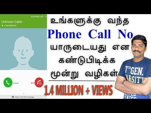 How To Find Unknown Caller Details in your Mobile - Tamil Tech loud oli