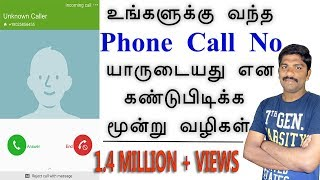 How To Find Unknown Caller Details in your Mobile in Tamil - Loud Oli Tech thumbnail