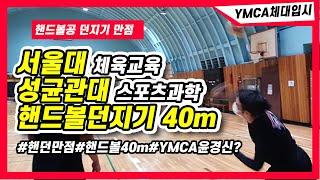 서울대학교 성균관대 핸드볼공던지기 40m 도전! [종로…