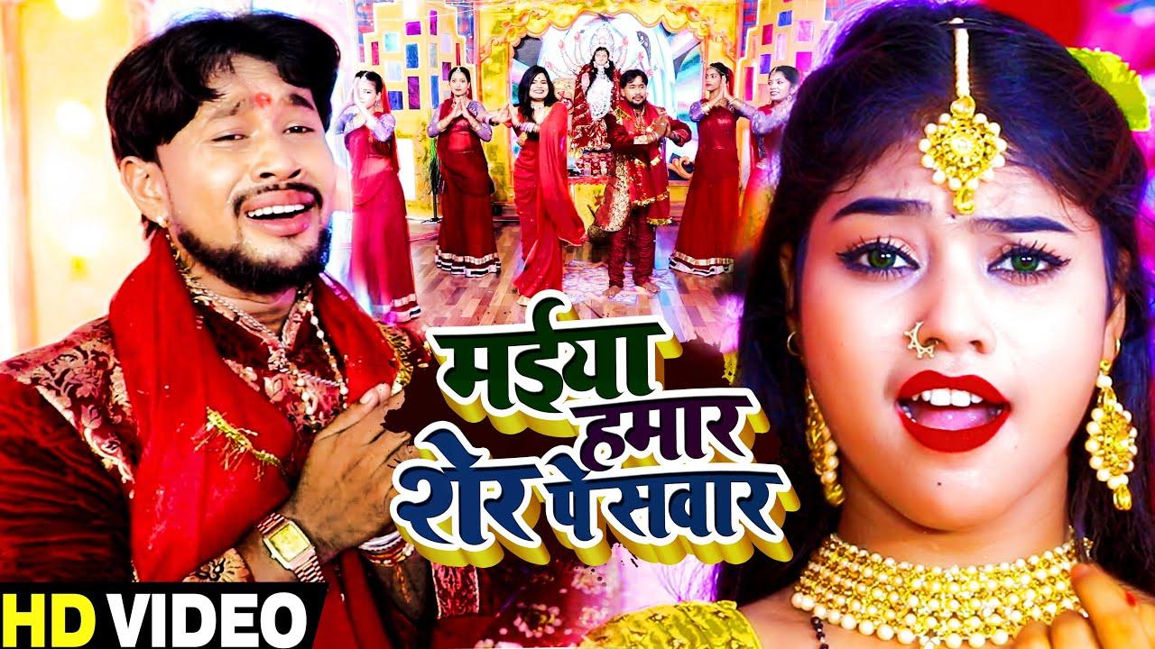 #VIDEO | मईया हमार शेर पे सवार | #Nagendra Pujari | Bhojpuri Devi Geet 2021