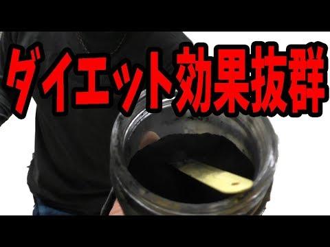 【ダイエットサプリ黒汁】世界で最も効力のある吸着物質チャコールをこっそり飲んでいます。