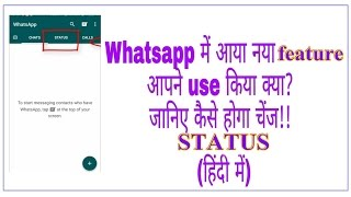 New Whatsapp status update - whatsapp stories same as snapchat stories hindi  - How to use?(Update: Official Rollout is started. Update your whatsapp. Download Link: https://goo.gl/RbKf5f Facebook is going to add new whatsapp status update on 24th ..., 2017-02-22T16:06:54.000Z)