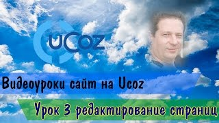 Видеоуроки сайт на Ucoz.  Урок 3 редактирование страниц