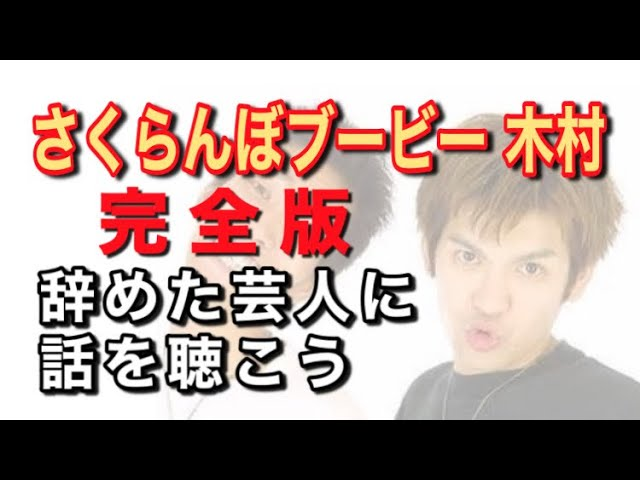 【完全版】『さくらんぼブービー』木村圭太【辞めた芸人に話を聴こう File.17】