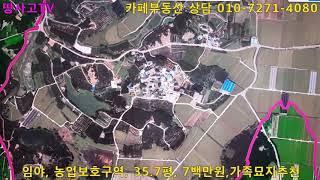 [물건광고] 나주혁신도시 근교 가족묘지 부지 매매 추천…