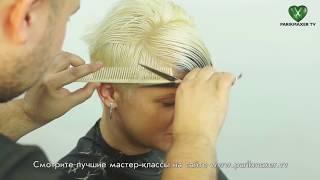 видео Правильная филировка волос
