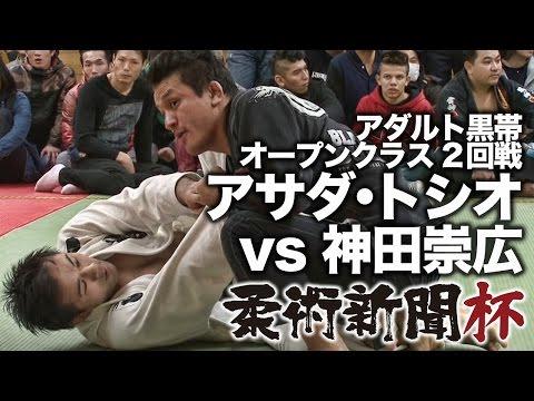 【柔術新聞杯】アサダ・トシオ vs 神田崇広