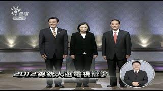 12/3總統第一場辯論實況