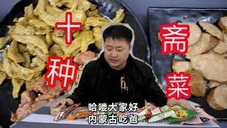 試吃十種齋菜,全素的比肉還香,出家人也吃得不錯啊