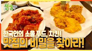 [2TV 생생정보] 한국인의 소울 푸드, 치킨! (feat.수비드 조리법)   | KBS 211001 방송
