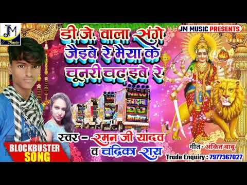 raman-ji-yadav-new-maithlil-devi-geet-2020---dj-वाला-संगे-जैइबे-रे-मैया-के-चूनरी-चढ़इबे-रे--maithlil