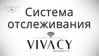 Система отслеживания. Vivacy security<
