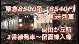 東急8500系(8540F) 回送列車 自由が丘駅1番線発車〜留置線入線する 2018/08/03