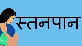 Breast feeding | Hindi | स्तनपान