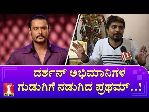 ದರ್ಶನ್ ಅಭಿಮಾನಿಗಳಿಗೆ ಶಾಕ್ ನೀಡಿದ ಪ್ರಥಮ್..! | Actor, Director Pratham