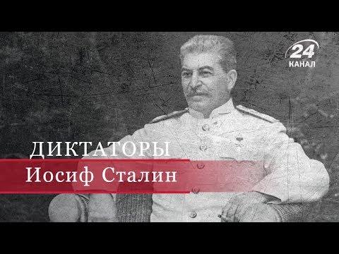 Иосиф Сталин, Диктаторы