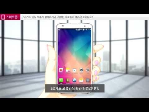 LG 스마트폰 SD카드 인식 오류가 발생하거나  �