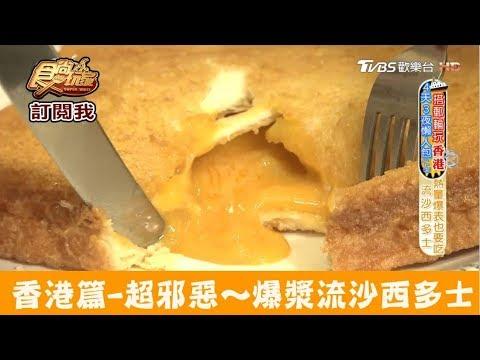 【香港】超邪惡~爆漿奶黃流沙西多士!周記點心 食尚玩家