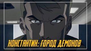 Константин: Город Демонов ТРЕЙЛЕР
