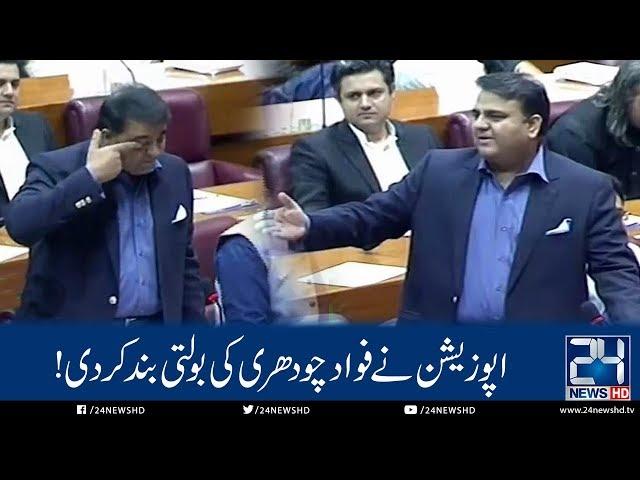 Fawad Chaudhry Calls Shehbaz Sharif 'Mulzim'   17 Oct 2018   24 News HD