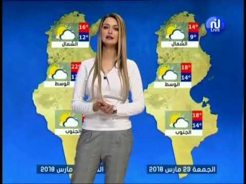 النشرة الجوية المسائية ليوم الخميس 22 مارس 2018 - قناة نسمة