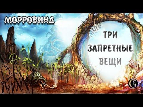 Morrowind 127 Три засекреченные и абсолютно запретные вещи
