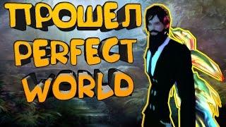 ПРОШЕЛ PERFECT WORLD