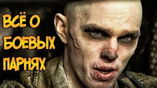 Боевые Парни Несмертного Джо из фильма Безумный Макс: Дорога Ярости